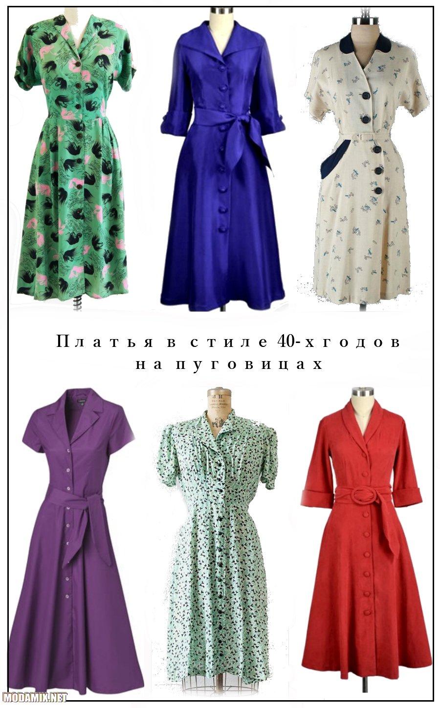 Платье в стиле 40 х годов фото платья и прически