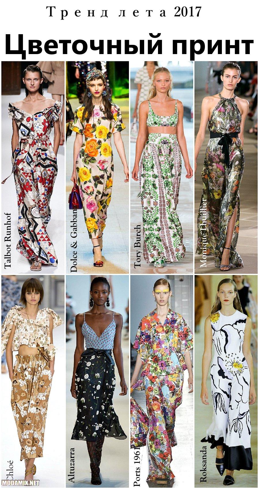 Что модно летом 2017 - цветочный принт