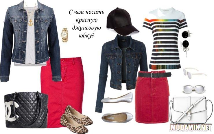 С чем можно носить красную джинсовую юбку?