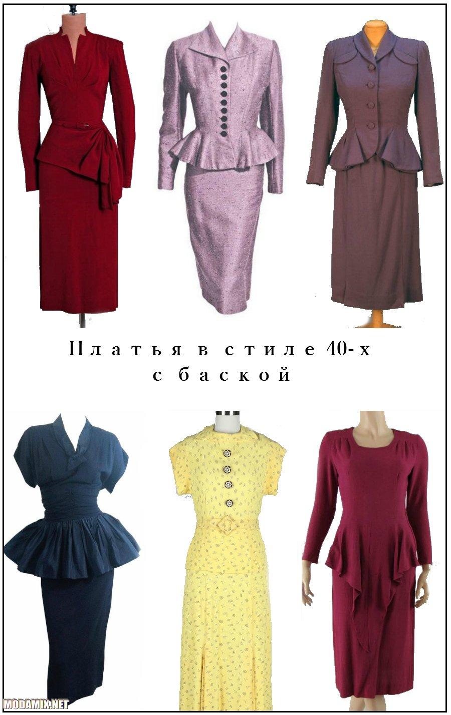Фасон платьев 40-х с баской