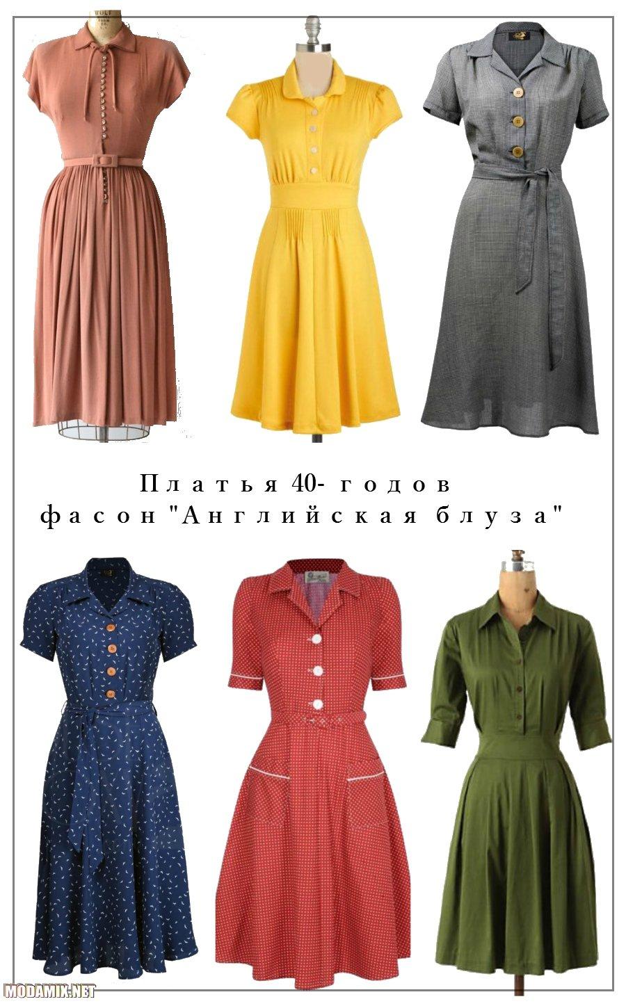Фото платьев 40-х годов в английском стиле