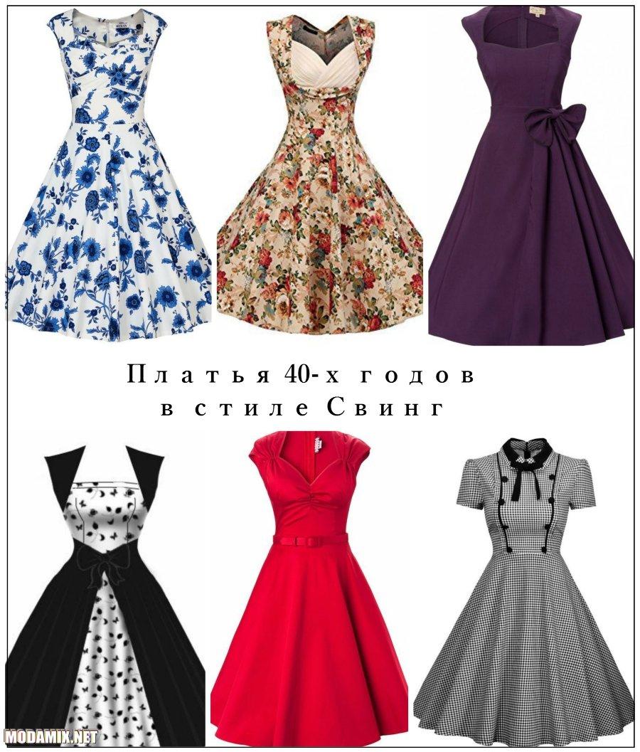 Фото платьев в стиле 40-х фасона Свинг