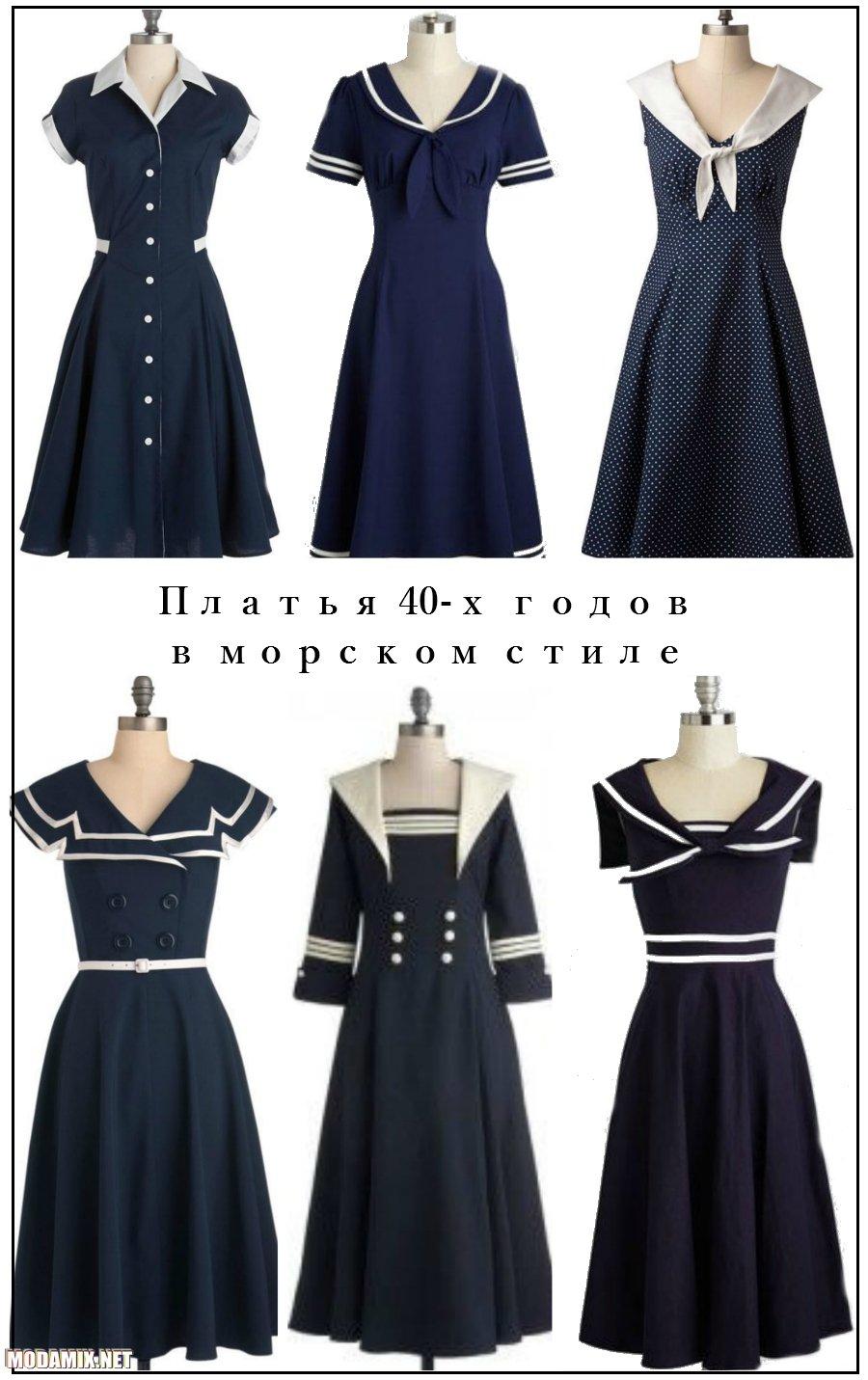 Фото платьев 40х годов в стиле Navy