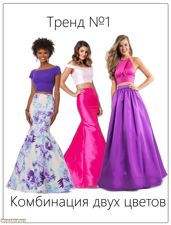 Выпускные платья 2017 с контрастными сочетаниями цвета