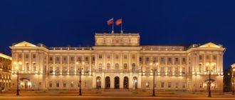 Мариинский дворец. г. Санкт-Петербург.