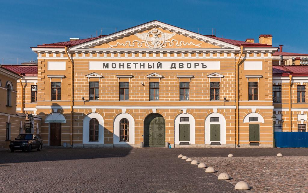 Монетный двор в Санкт Петербурге. Фото