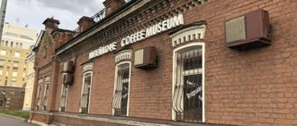 Музей кофе г. Санкт-Петрбург. Фото
