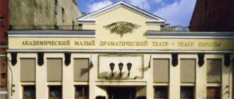 Малый драматический театр в Санкт Петербурге. Фото