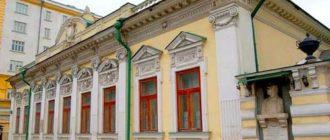 Дом-музей Шаляпина в Санкт Петербурге