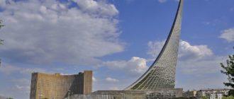 Музей космонавтики г. Москва