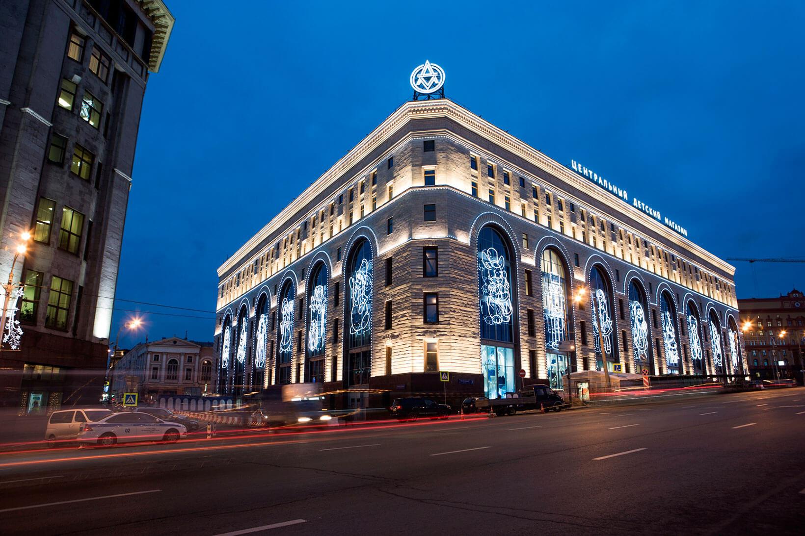 Центральный Детский Магазин на Лубянке г. Москва. Фото