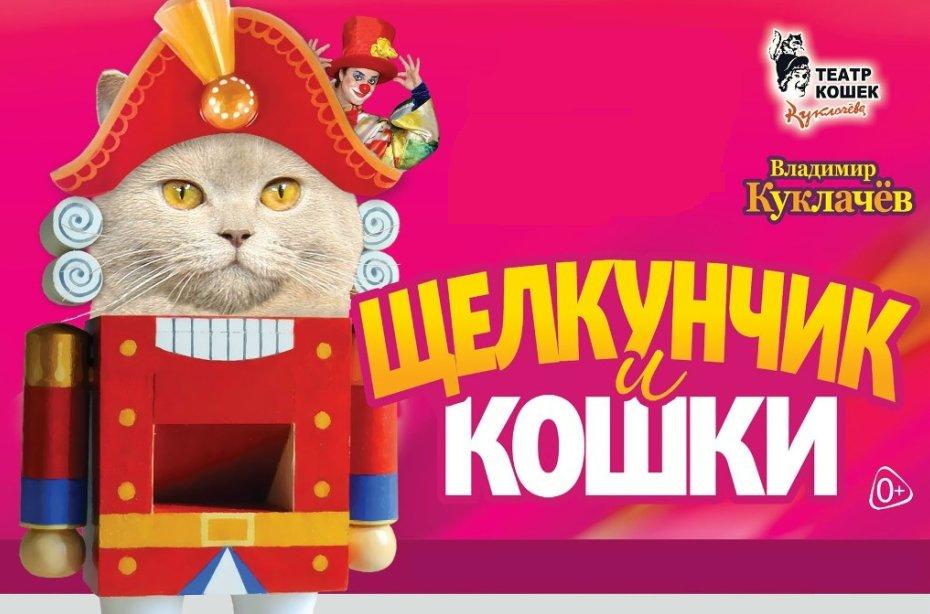 Ёлка в театре Куклачева