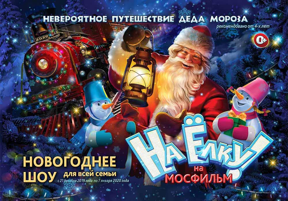 Ёлка на Мосфильме