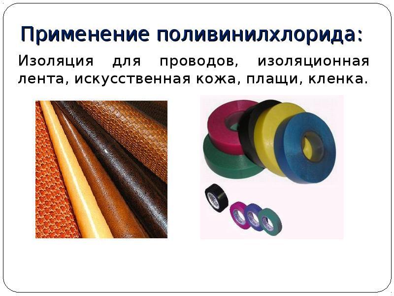Области применения поливинилхлорида
