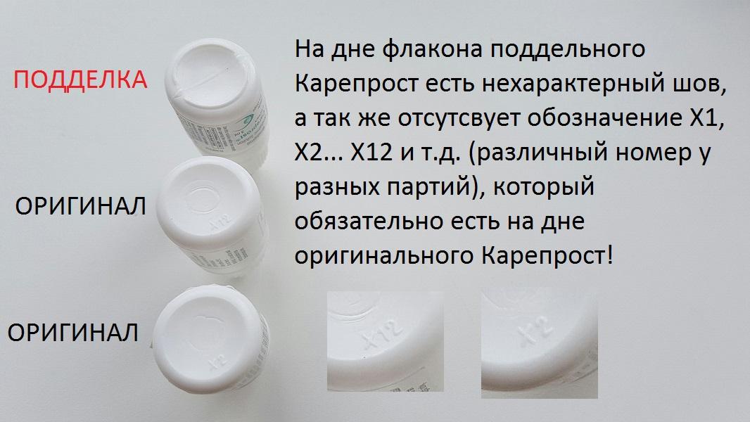 Карепрост