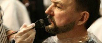 покраска бороды