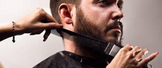 стрижка бороды дома