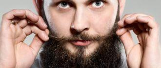 уход за усами и бородой в домашних условиях