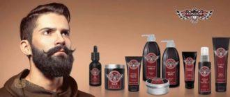 средства для ухода за бородой