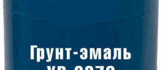 грунт-эмали ХВ-0278