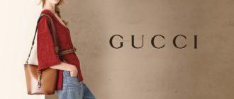 продукция итальянского Дома моды «Гуччи»