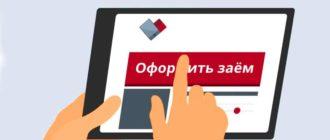 Онлайн-займы