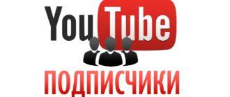 Накрутка лайков и подписчиков в Ютуб